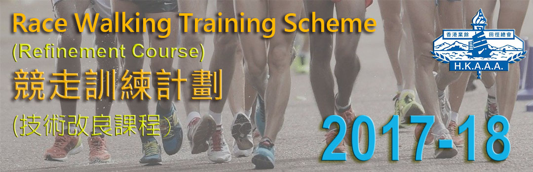 Race Walking Training Scheme 2017-18 (Refinement Course)