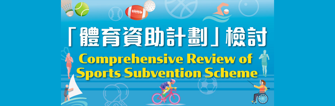 Review of the Sports Subvention Scheme