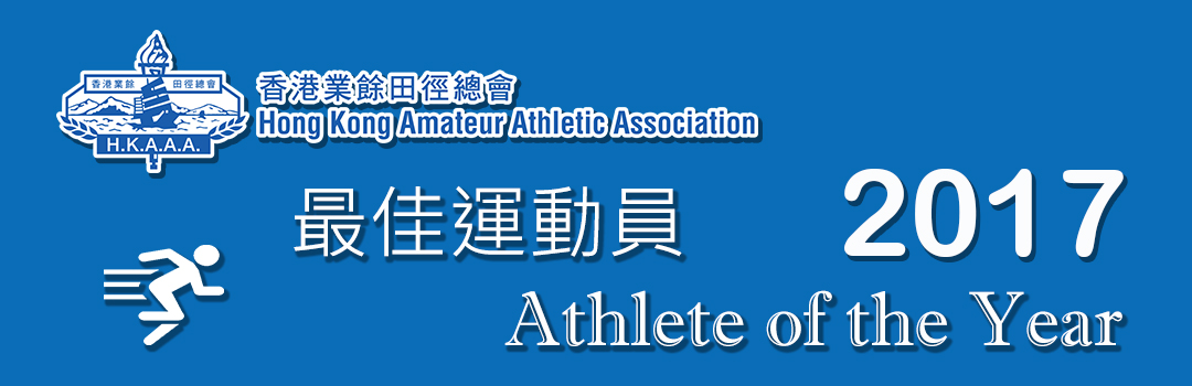 Athletes of the Year Election 2017