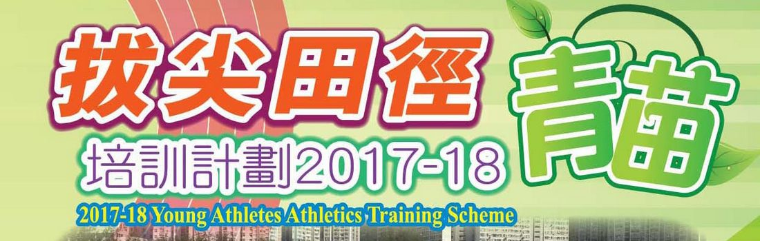 Young Athletes Athletics Training Scheme 2017-18