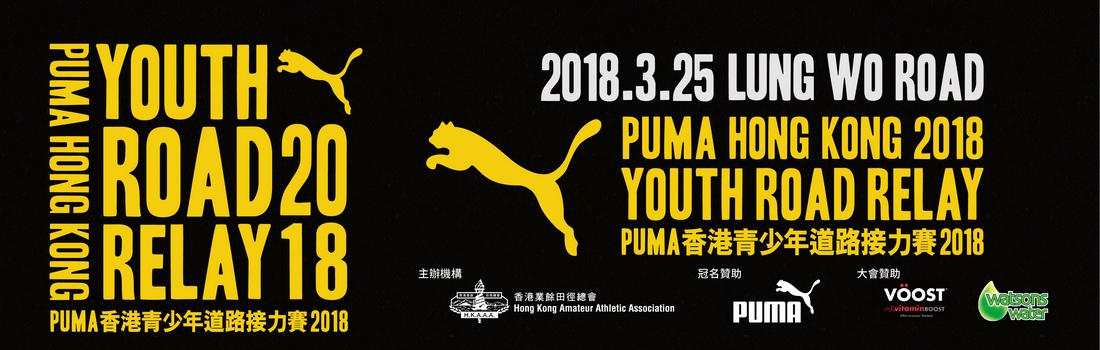 PUMA Hong Kong Youth Road Relay 2018