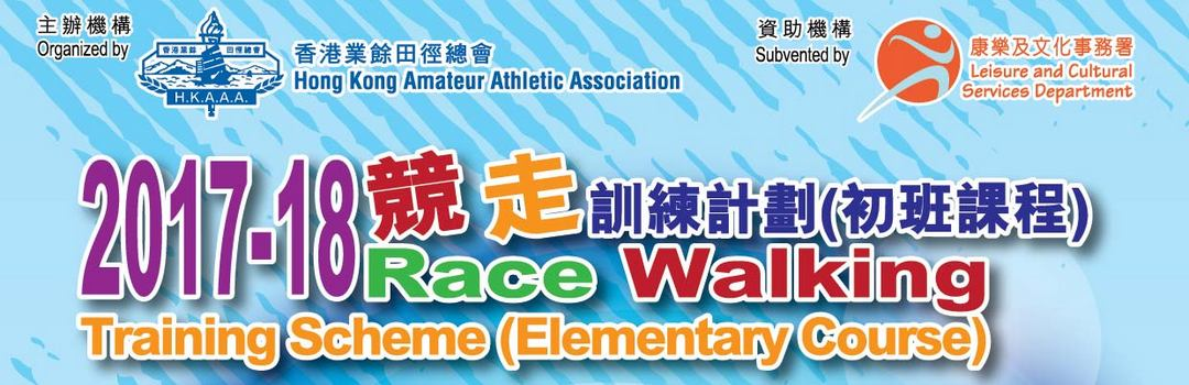 Race Walking Training Scheme 2017-18 (Elementary Course)