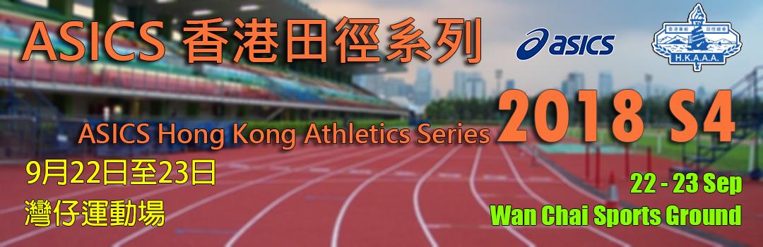 ASICS Hong Kong Athletic Series - Series 4